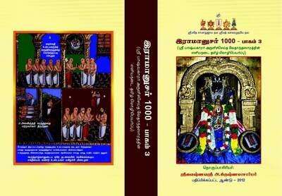 Vedanta Saram moolam plus urai E Book வேதாந்த ஸாரம் மூலமும் உரையும் மின்னூல்