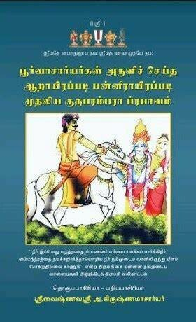 6000 / 12000 padi Guruparamparai (GPP)  E-Book 6000/12000 படி குருபரம்பரை மின்னூல்
