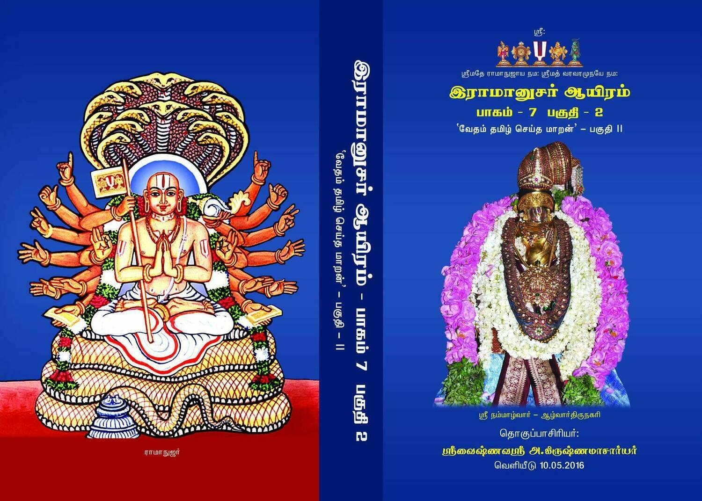 E-Book , Vedam Tamil Seitha Maran VTSM, Vol 2, வேதம் தமிழ் செய்த மாறன் பகுதி 2 , மின்னூல்