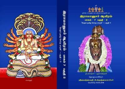 Vedam Tamil Seitha Maran E Book,Vol 2, வேதம் தமிழ் செய்த மாறன் பகுதி 2 , மின்னூல்