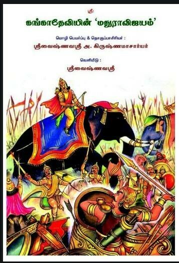 Printed book, Mathura Vijayam by Ganga devi, கங்கா தேவியின் மதுரா விஜயம்