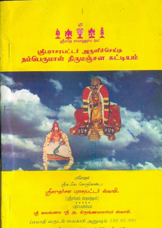 Namperumal Thirumanjanak Kattiyam by Bhattar,நம்பெருமாள் திருமஞ்சனக் கட்டியங்கள்