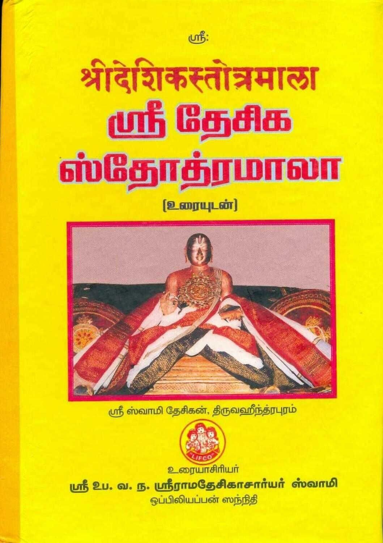 Printed Book - Desika stotramala urai for Desika stotras, தேசிக ஸ்தோத்ரமாலா உரை