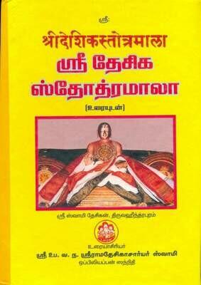 Desika stotramala urai for Desika stotras, தேசிக ஸ்தோத்ரமாலா உரை