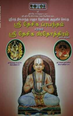 Desika Prabandham, Desika stotrams moolam Tamil, தேசிக ப்ரபந்தம், தேசிக ஸ்தோத்ரங்கள் மூலம் தமிழில்
