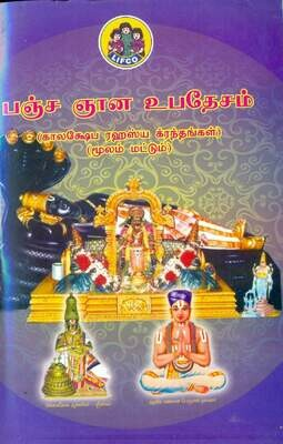 Printed Book - Pancha Jnana Upadesam Moolam , Tamil, பஞ்ச ஜ்ஞான / ஞான உபதேசம் மூலம் தமிழில்