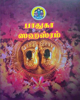 Printed Book - Paduka / Padhuka Sahasram urai, பாதுகா சஹஸ்ரம் உரை , லிப்கோ