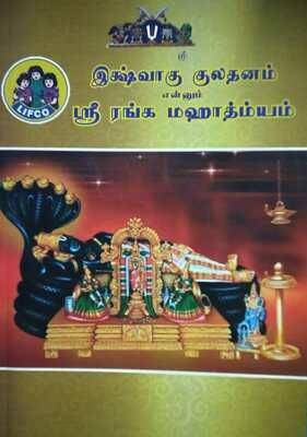 Ikshvaku Kuladhanam Sriranga Maahaathmiyam, இக்ஷ்வாகு குலதனம், ஸ்ரீரங்க மாஹாத்மியம்