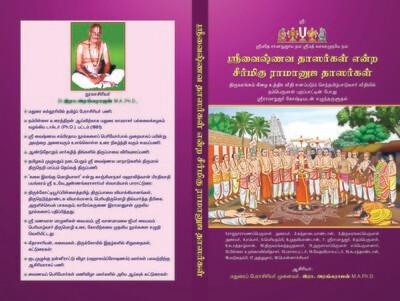 Srivaishnava Dasargal seermigu Ramanuja Dasargal, ஸ்ரீவைஷ்ணவ தாஸர்கள் / சீர்மிகு ராமானுஜ தாஸர்கள்