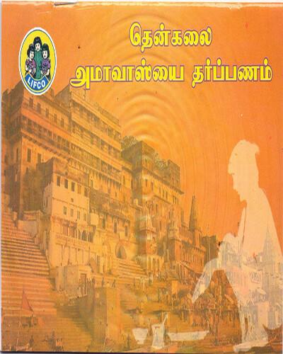 Printed Book -Thenkalai Amavasya Tharppanam Book, தென்கலை அமாவாசை தர்ப்பணம்