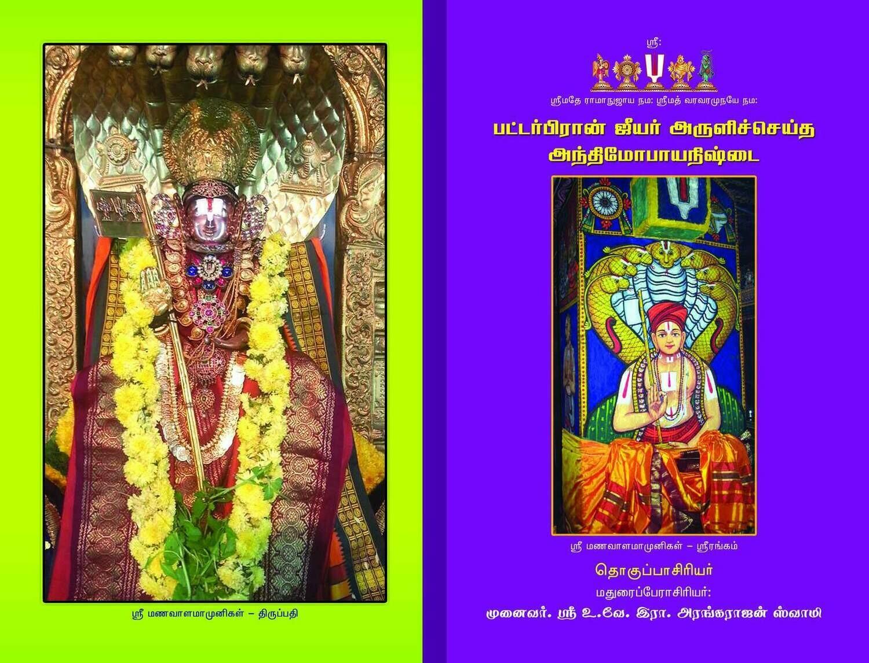 Printed book, Bhattarpiran Jeeyar's Anthimopaya Nishtai, பட்டர்பிரான் ஜீயர் அருளிச்செய்த அந்திமோபாய நிஷ்டை