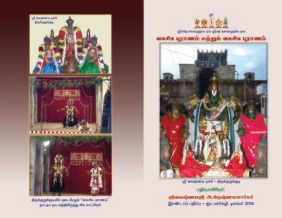 Kaisika Mahathmiyam / Kaisika puranam, கைசிக மாஹாத்மியம் / கைசிக புராணம்