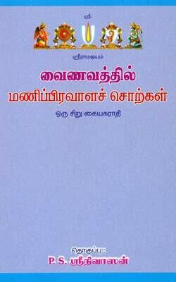 Sri Vaishnava Manipravala words /  ஸ்ரீவைஷ்ணவ மணிப்ரவாளச் சொற்கள் விளக்கம்