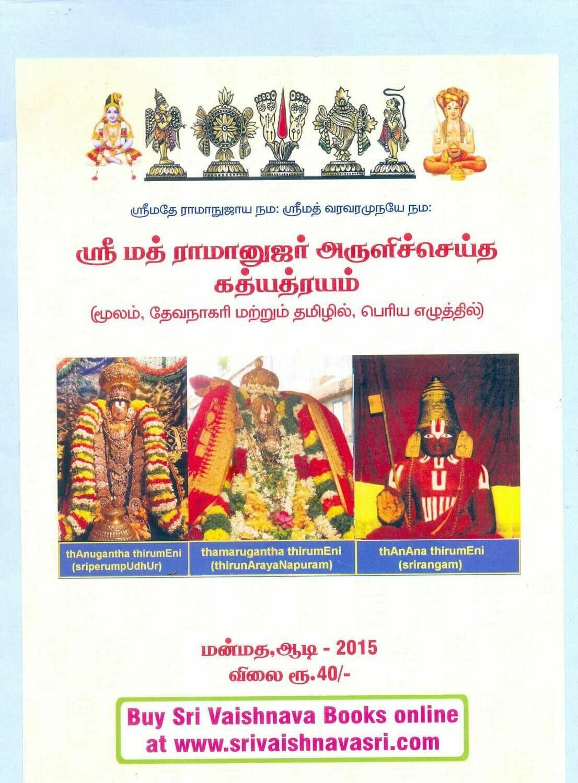 Gadyathrayam moolam Devnagari and Tamil big letters, கத்யத்ரயம் மூலம் தேவநாகரி மற்றும் தமிழில்