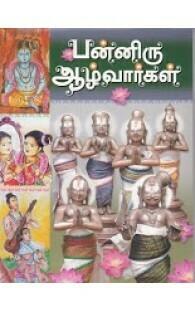 Printed Book 12 Azhvars - Tamil ( 12 ஆழ்வார்கள் - பன்னிரு ஆழ்வார்கள்)