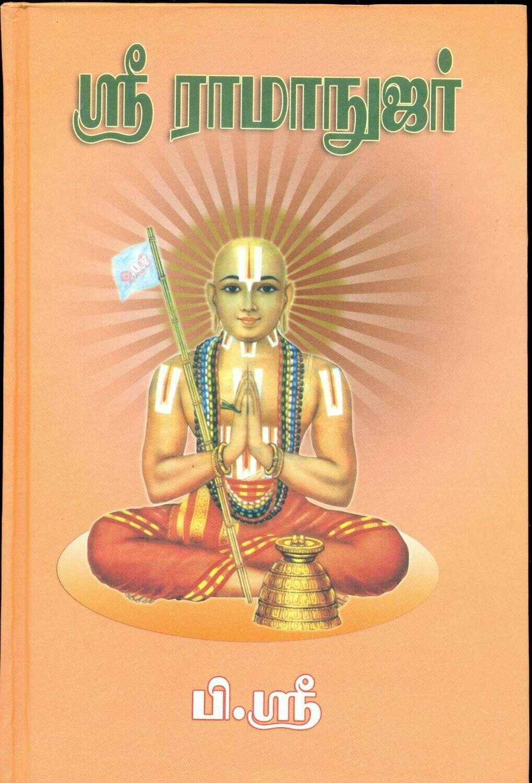 Sri Ramanujar vaibhavam by P.Sri.ஸ்ரீராமானுஜர் சரிதம் / வாழ்க்கை வரலாறு