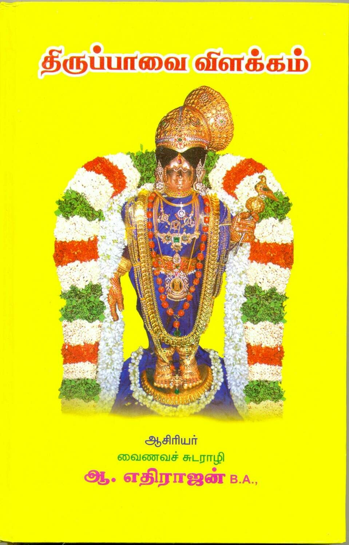 Thiruppavai simple urai, திருப்பாவை எளிய உரை