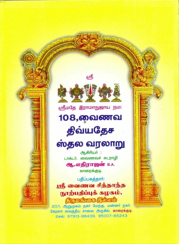 108 divyadesa sthala varalaru , Tamil 108 திவ்யதேச வைபவம்