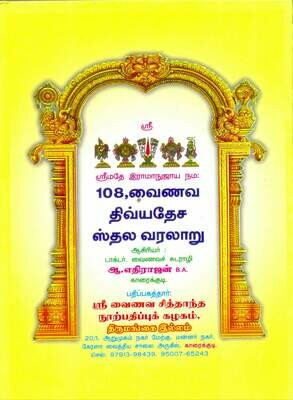 Printed Book - 108 divyadesa sthala varalaru , Tamil 108 திவ்யதேச வைபவம்