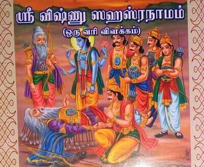 Vishnu Sahasranamam , One sentence meaning for each nama,. ஸ்ரீ விஷ்ணு சஹஸ்ரநாமம் ஒரு வரி விளக்கம்