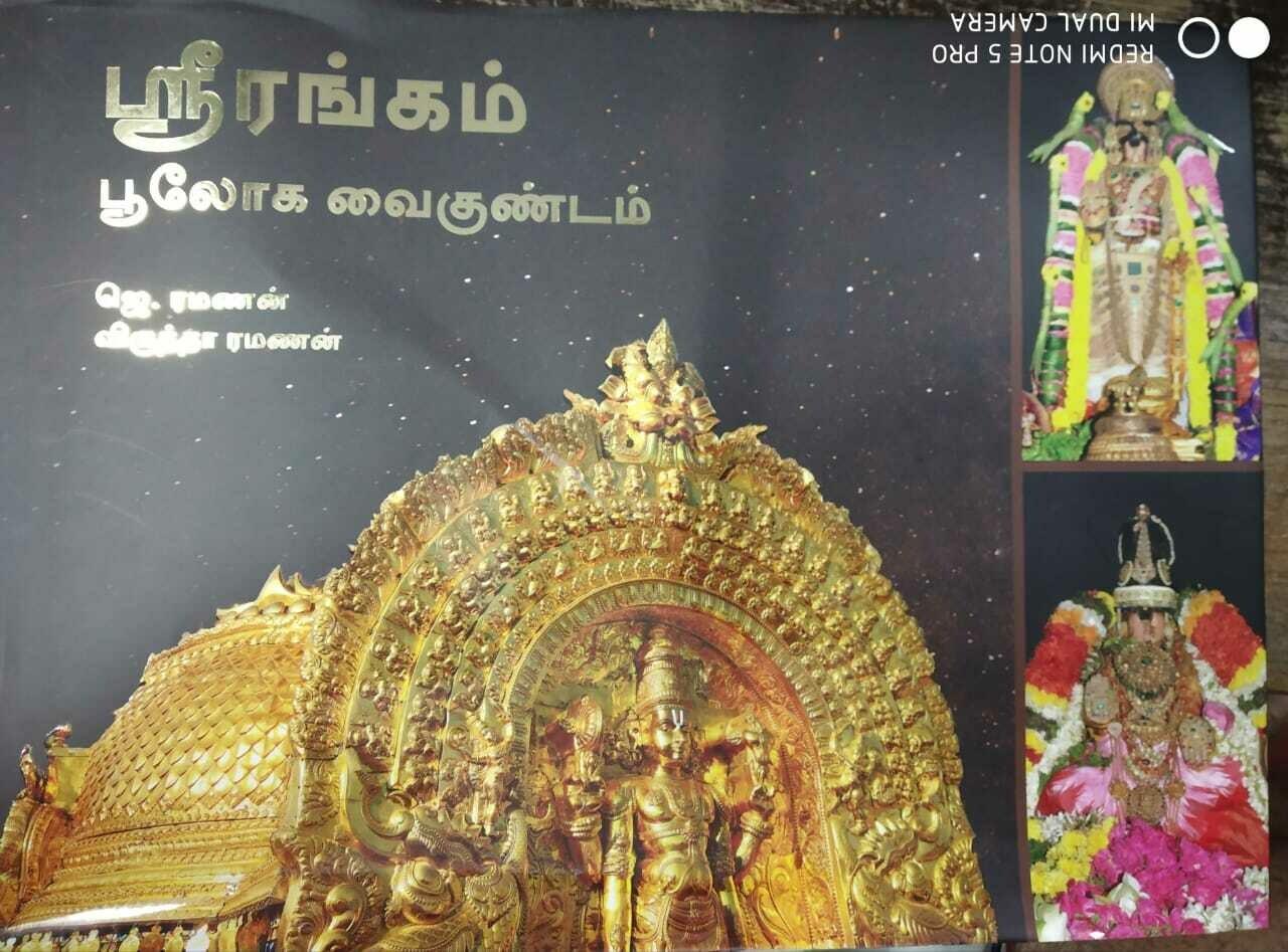Printed Book - Srirangam Bhooloka Vaikuntham Tamil coffee Table book, ஸ்ரீரங்கம் பூலோக வைகுந்தம் வண்ணப் படங்களுடன்