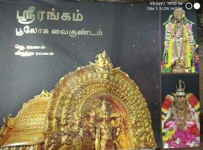 Srirangam Bhooloka Vaikuntham Tamil coffee Table book, ஸ்ரீரங்கம் பூலோக வைகுந்தம் வண்ணப் படங்களுடன்