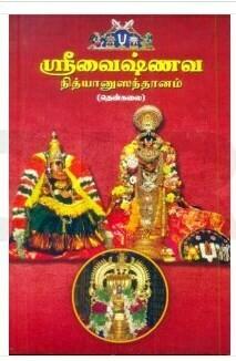 Thenkalai Nithyanusanthanam , Giri,  தென்கலை நித்யானுசந்தானம்