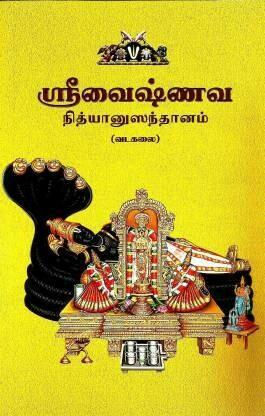Vadakalai Nithyanusanthanam , Giri - வடகலை நித்யானுசந்தானம்