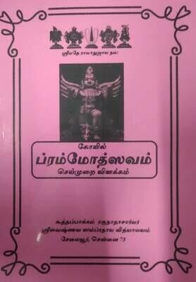 Koil / Koyil Brahmotsavam, கோயில் ப்ரஹ்மோத்ஸவம்