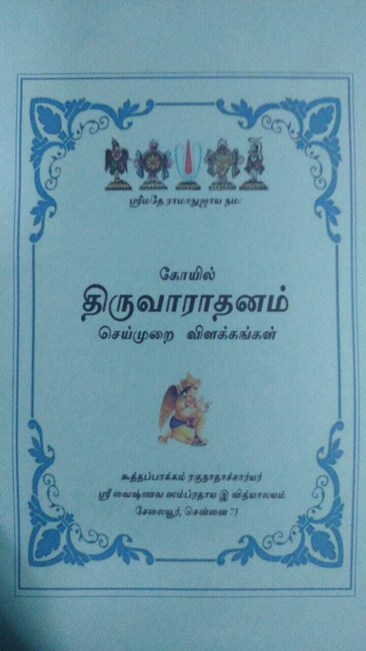 Printed Book - Koil / Koyil Thiruvaradhanam seymurai, கோயில் திருவாராதனம் செய்முறை