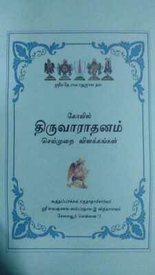 Koil / Koyil Thiruvaradhanam seymurai, கோயில் திருவாராதனம் செய்முறை
