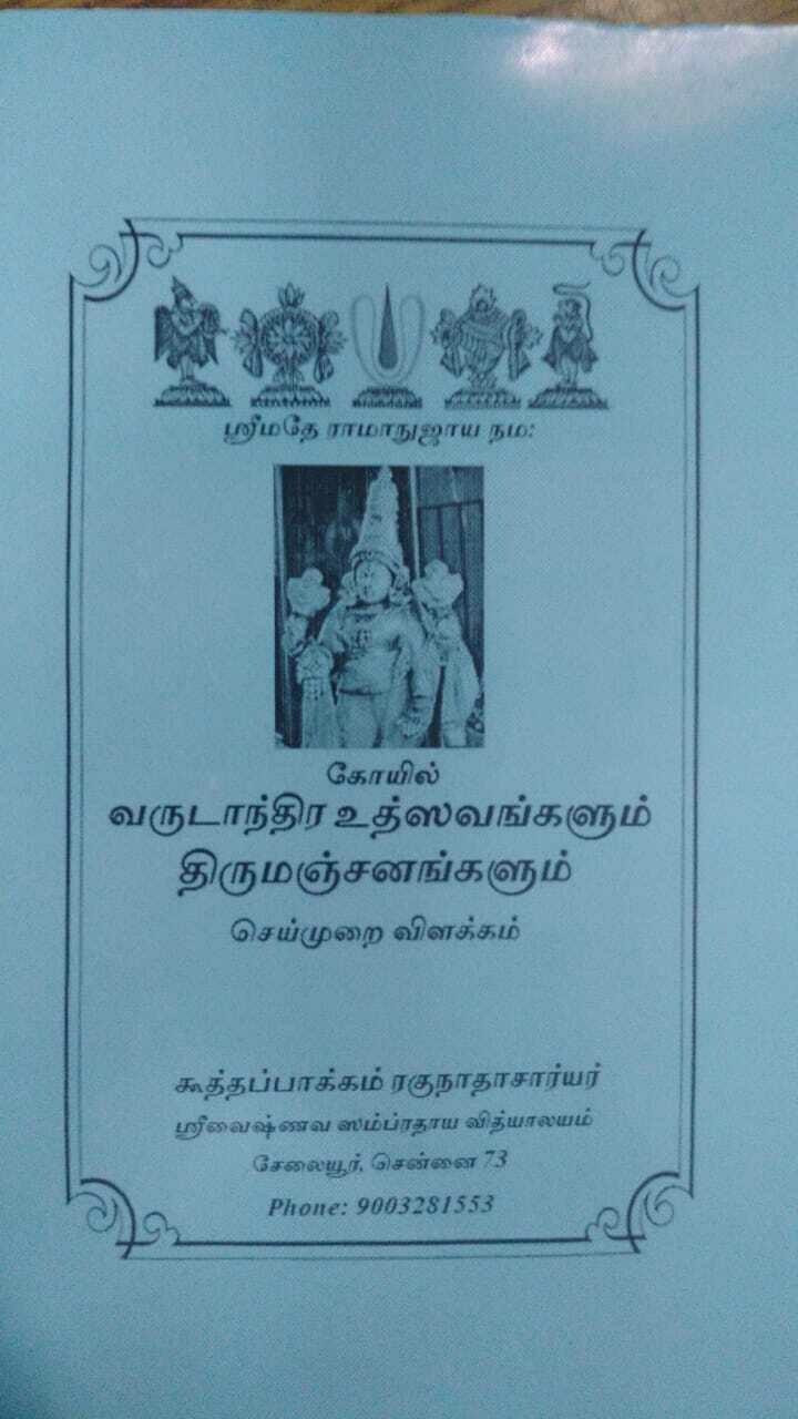 Printed Book - Koil / Koyil varudanthira utsavam Tirumanjanam, கோயில் வருடாந்திர உத்ஸவங்களும் திருமஞ்சனங்களும்