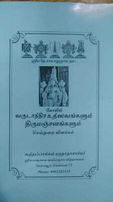 Koil / Koyil varudanthira utsavam Tirumanjanam, கோயில் வருடாந்திர உத்ஸவங்களும் திருமஞ்சனங்களும்