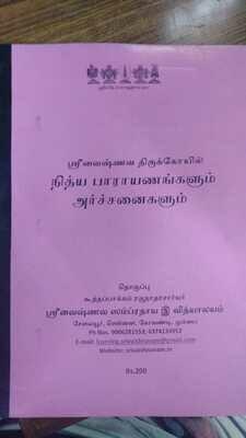 Koil Archanaigalum Nithya Parayanangalum, கோயில் அர்ச்சனைகளும் நித்ய பாராயணங்களும்