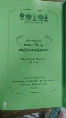 samaveda sandhyavandhanam, சாமவேத ஸந்த்யாவந்தனம்