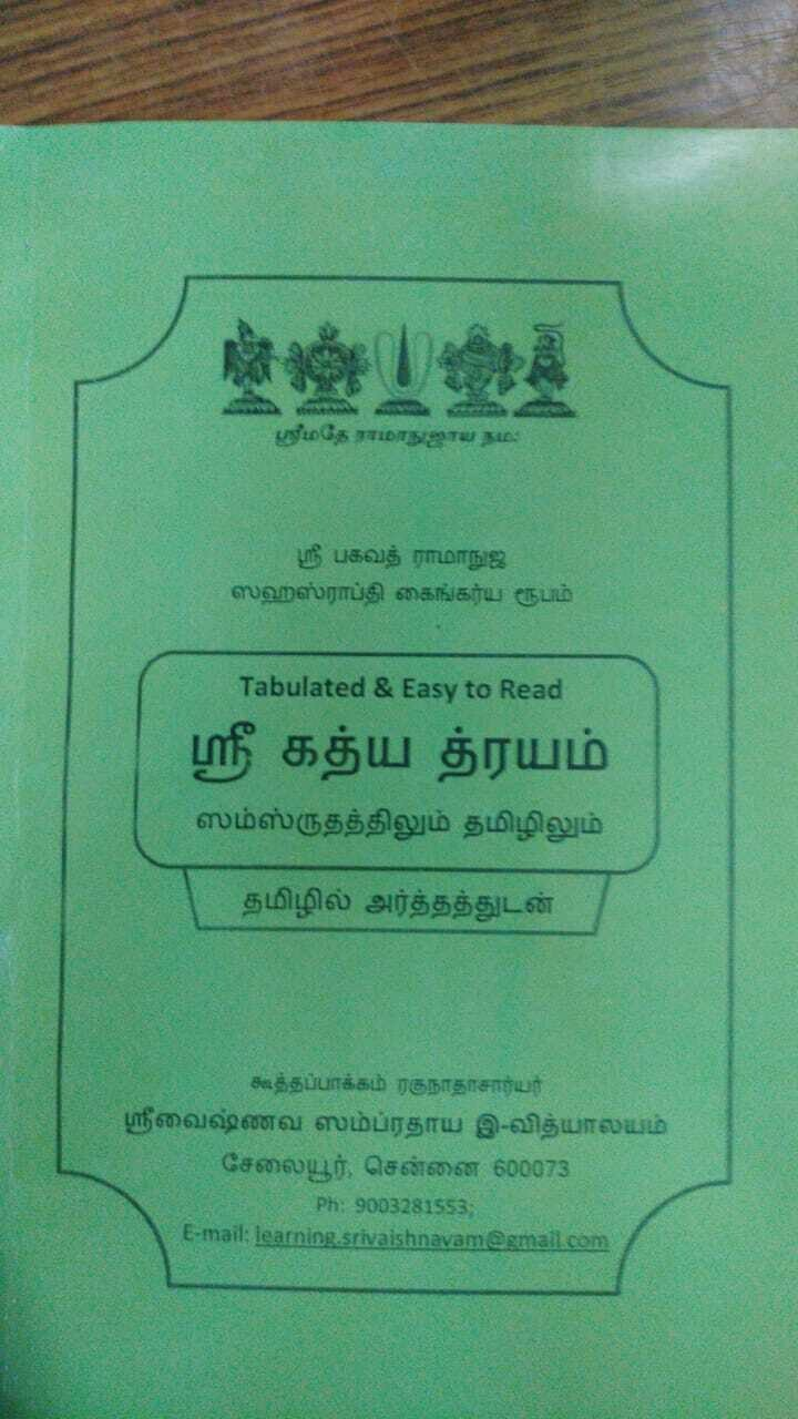 Printed Book - Gadhyatrayam simple urai, கத்யத்ரயம் எளிய உரை