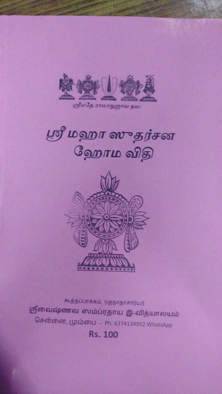 Sri Maha Sudarsana Homa vidhi