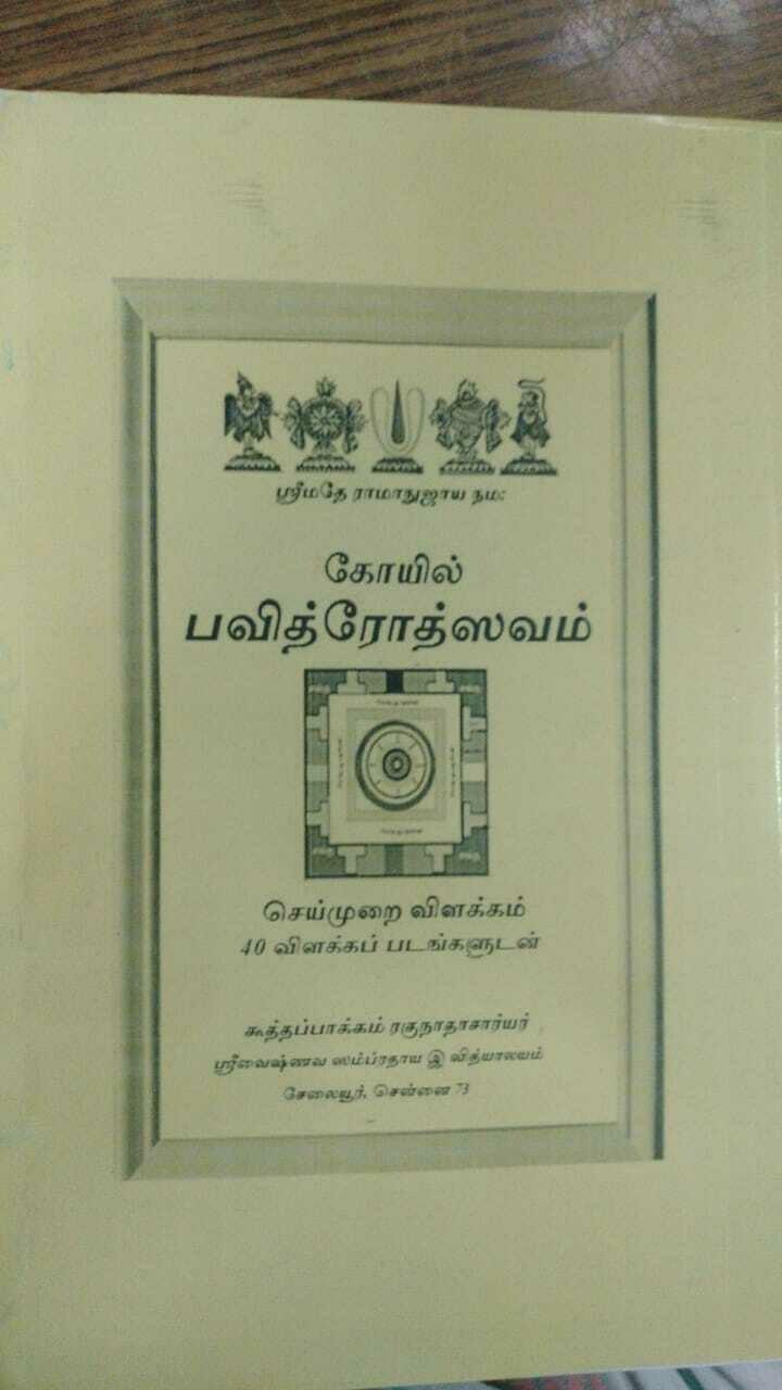 Koil / Koyil/ Kovil Pavitrotsavam/pavithrotsavam pavitra utsavam, கோயில் / கோவில் பவித்ரோத்ஸவம்