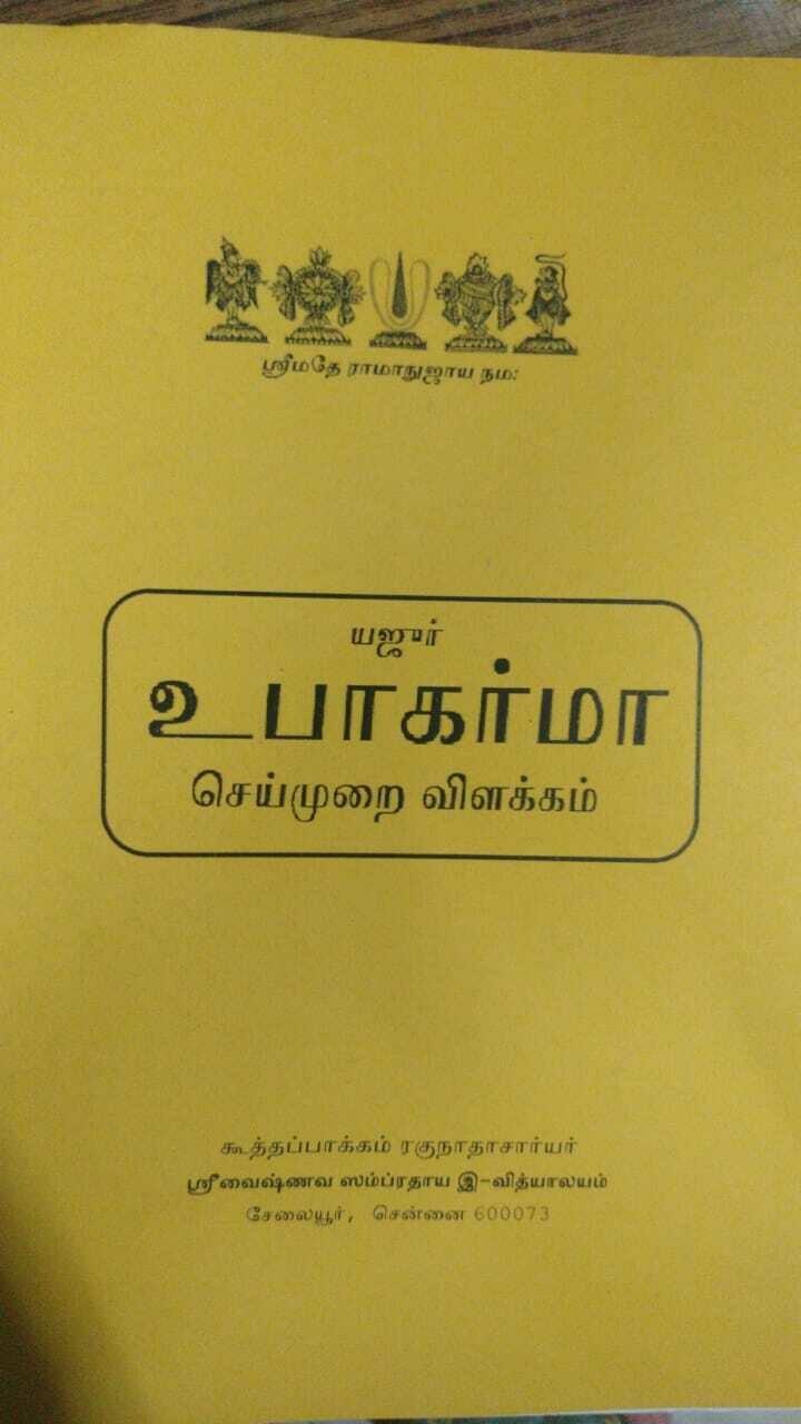 Printed Book - Yajur Upakarma seymurai, யஜுர் உபாகர்மா செய்முறை