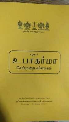 Yajur Upakarma seymurai, யஜுர் உபாகர்மா செய்முறை