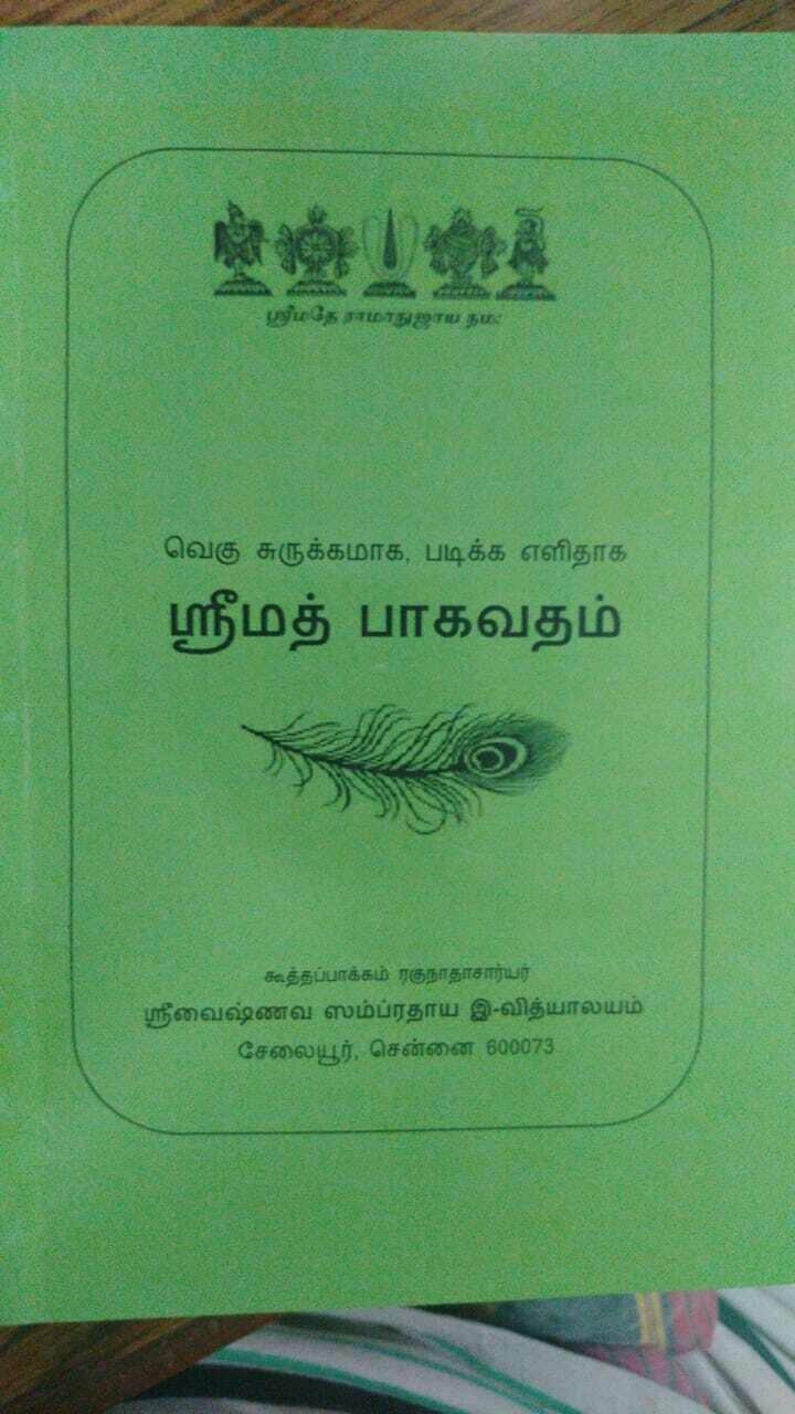 Srimad Bhagavatham short and sweet urai - ஸ்ரீமத் பாகவதம் எளிய உரை