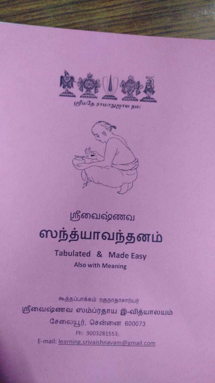 Printed Book - Yajurveda Sri Vaishnava Sandhyavandhanam, யஜுர்வேத ஸ்ரீவைஷ்ணவ ஸந்த்யாவந்தனம்