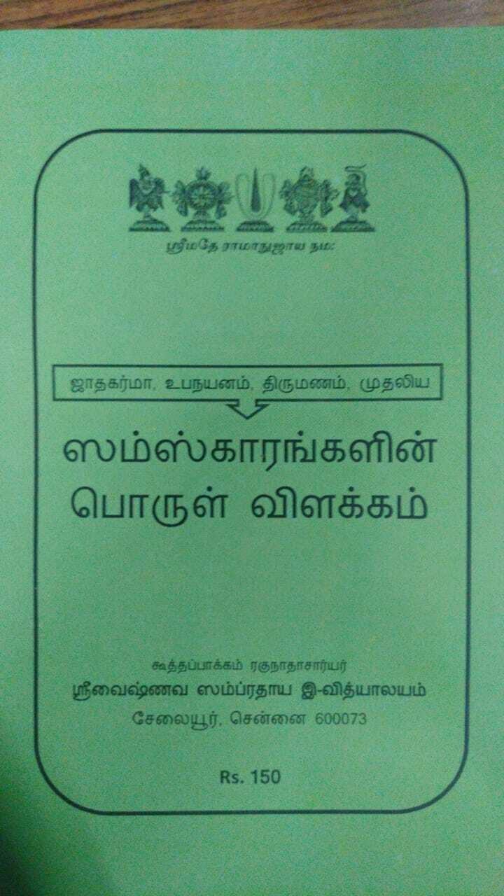 Jathakarma Upanayana Vivaha samskara meanings,ஜாதகர்ம உபநயன விவாஹ் ஸம்ஸ்காரங்களின் விளக்கம்
