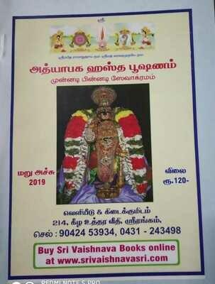 Adhyapaka Hastha Bhushanam , Munnadi Pinnadi sevakramam,முன்னடி பின்னடி சேவாகால க்ரமம்
