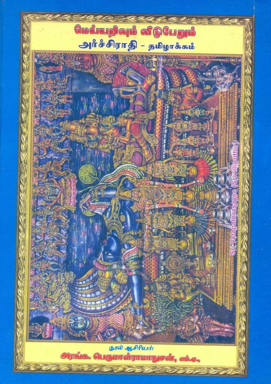 Pillailokacharyar's Archirathi Tamilakkam, arcciraathi அர்ச்சிராதி தமிழாக்கம்