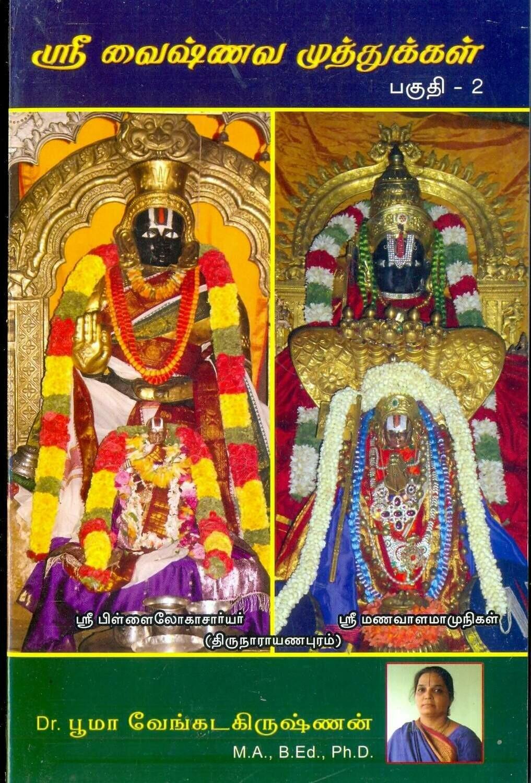 Sri Vaishnava Muthukkal part 2 by Bhooma Venkatakrishnan