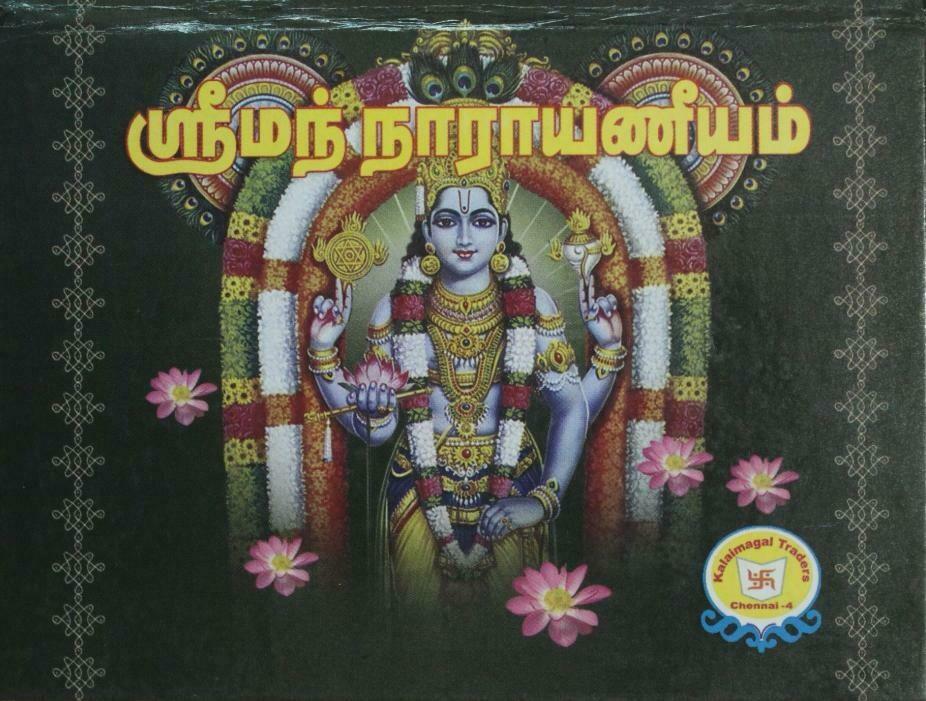 Sriman Narayaneeyam,Big n Bold letters Tamil , Kalaimagal Nilayam