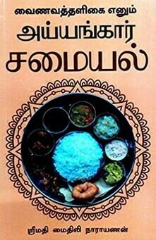 Vainavath Thaligai Ayyangar Samayal