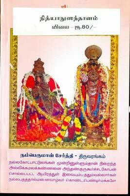 Demy 1 by 8 Nithyanusanthanam Thenkalai by SVS, டெமி 1 க்கு 8 தென்கலை நித்யானுசந்தானம்