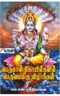 Printed Book - Perumal Koyilgalil Perumai migu Vizhakkal by Suriyan Pathippagam, பெருமாள் கோயில்களில் பெருமைமிகு விழாக்கள்